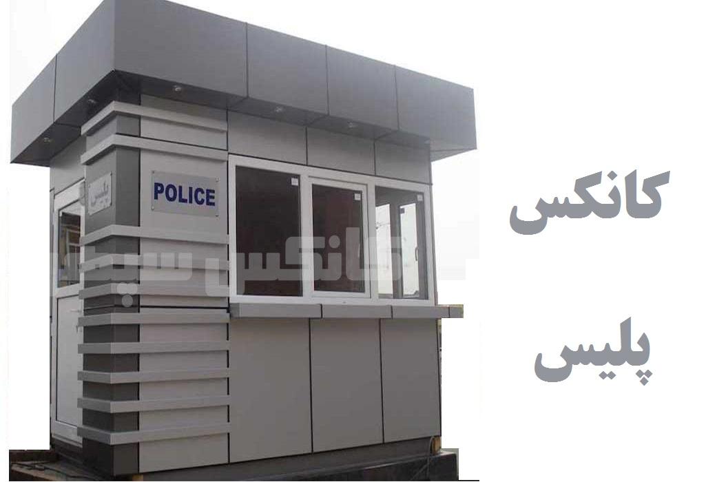 کانکس پلیس (نیروی انتظامی) برای پلیس راهنمایی و رانندگی و دیگر بخش های نیروی انتظامی